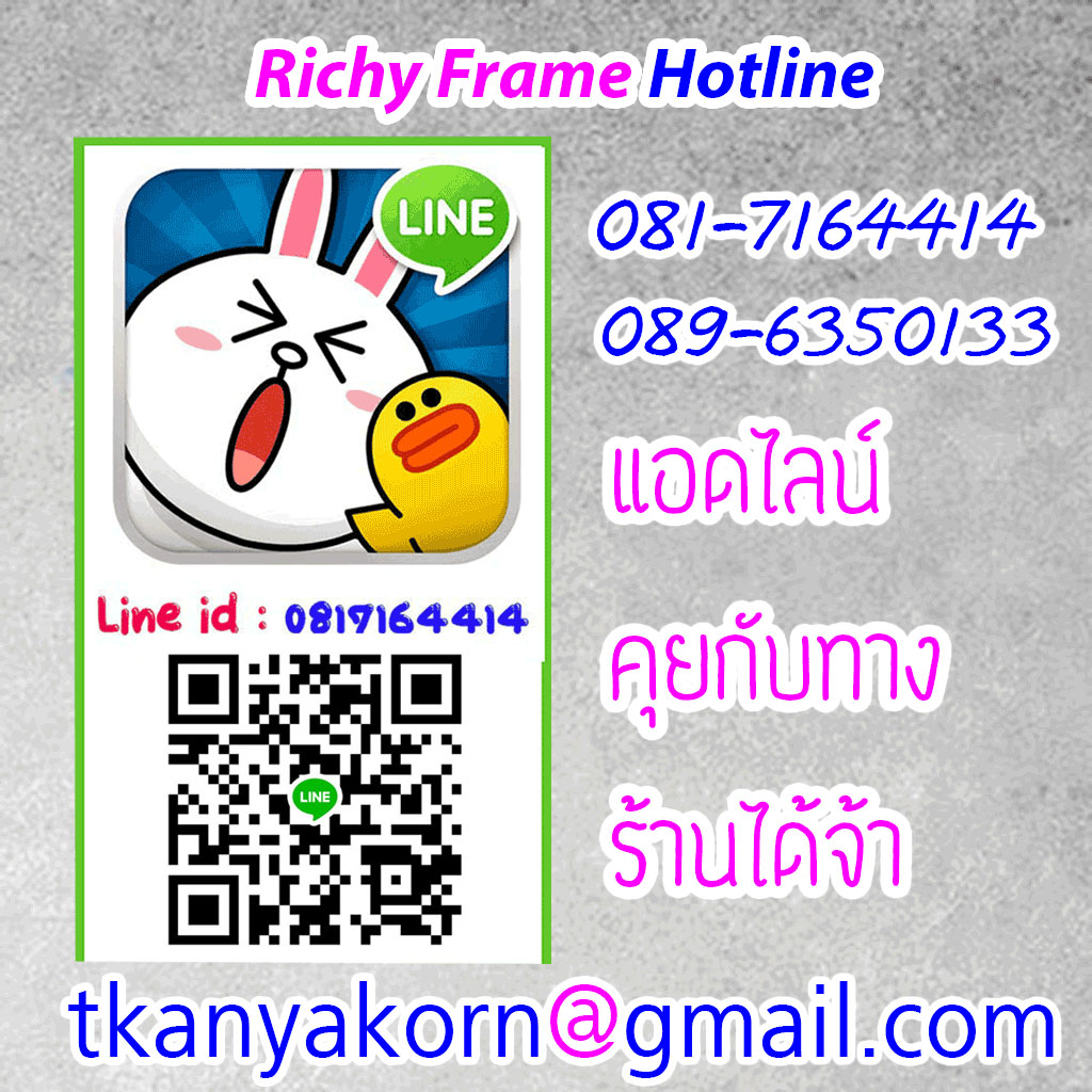 richy-frame-line-add